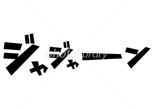 効果音 ジャジャーン-写真素材  効果音 ジャジャーン 画像ID 1546863  効果音 ジャ