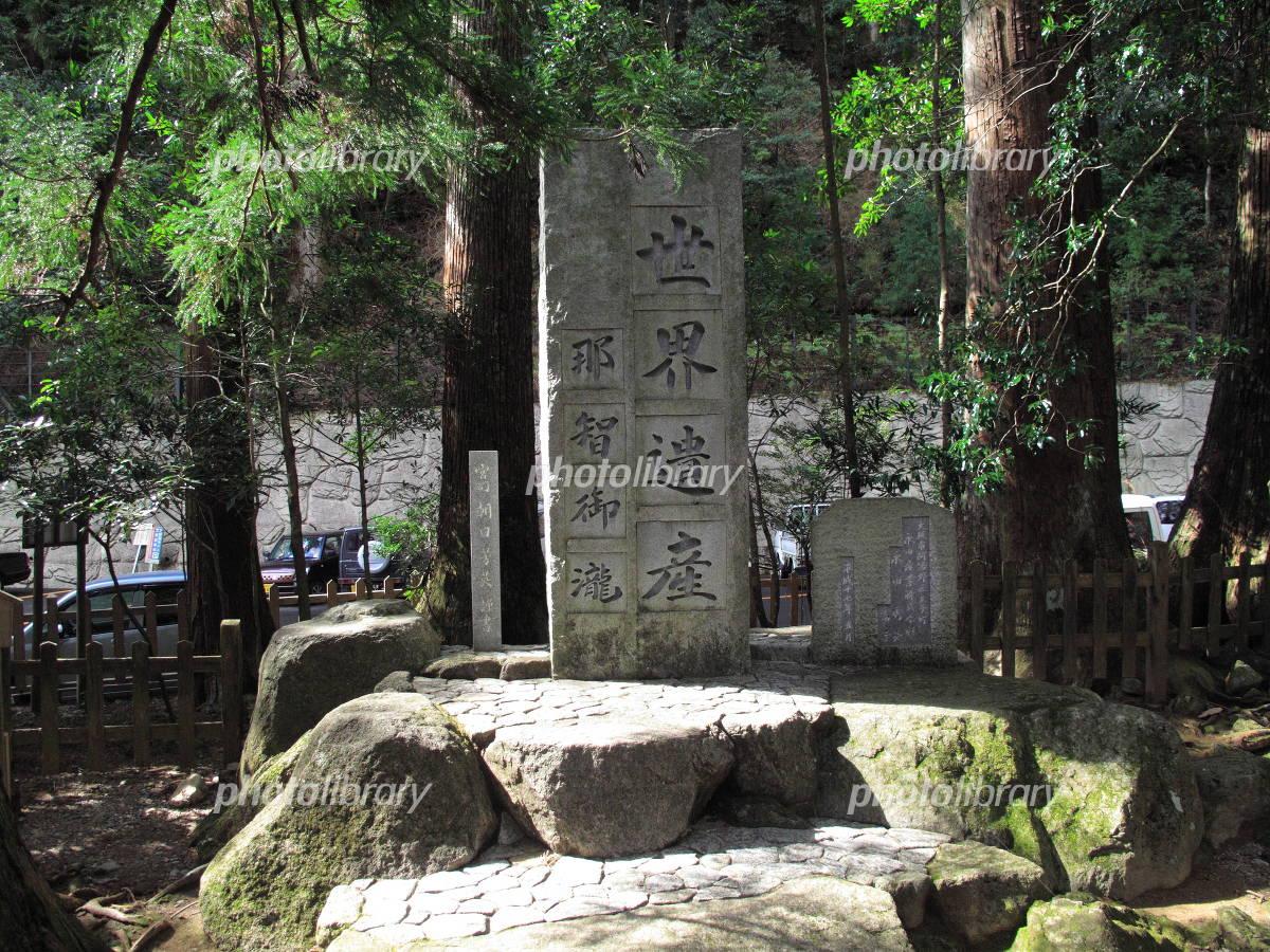 飛瀧神社 那智の滝の石碑の写真素材