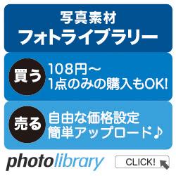 写真素材-フォトライブラリー