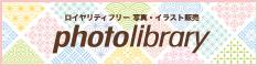 写真素材フォトライブラリー