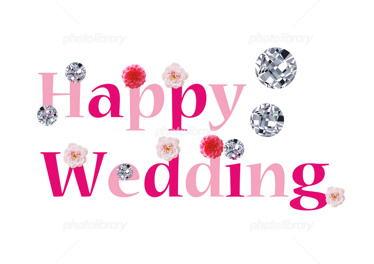 Happy Wedding 花 ダイヤ イラスト ...