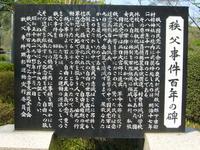 Monument of Chichibu incident hundred years Stock photo [867046] Chichibu