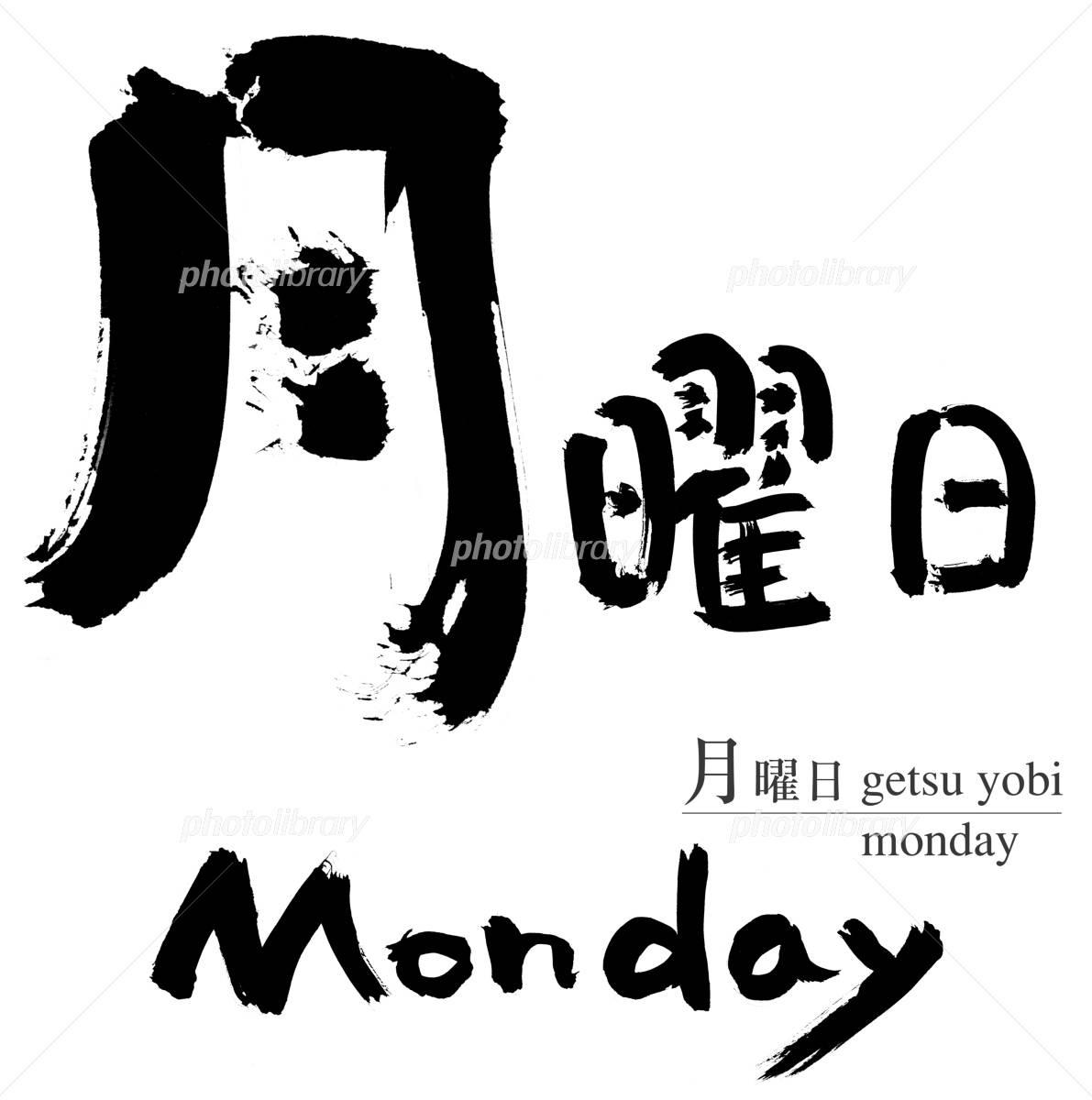 月曜日の筆文字 イラスト素材 [ ...