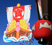 New Year Nakamise Stock photo [1157274] Treasure