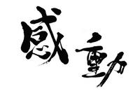 Excitement [1440913] Calligraphy