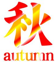 Autumn [1533826] Autumn