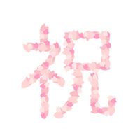 Sakura character congratulation [1815249] Cherry