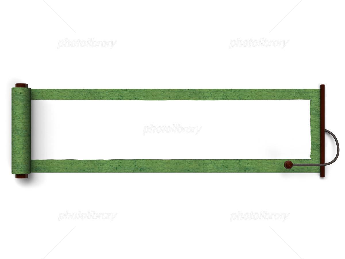 緑の古い巻物 正面図 イラスト素材 2033724 フォトライブラリー