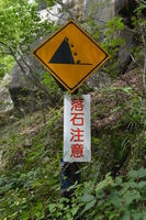 Falling rocks attention Stock photo [2140718] Signs