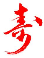 Kotobuki Zhu [2146485] Kotobuki