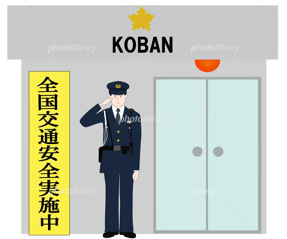 交番と警察官のイラスト素材