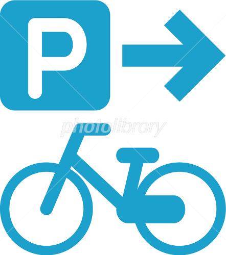 自転車の 自転車 写真 : 自転車置き場の案内のマーク ...