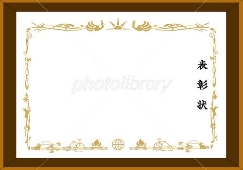 表彰状 イラスト素材 2505801 フォトライブラリー Photolibrary
