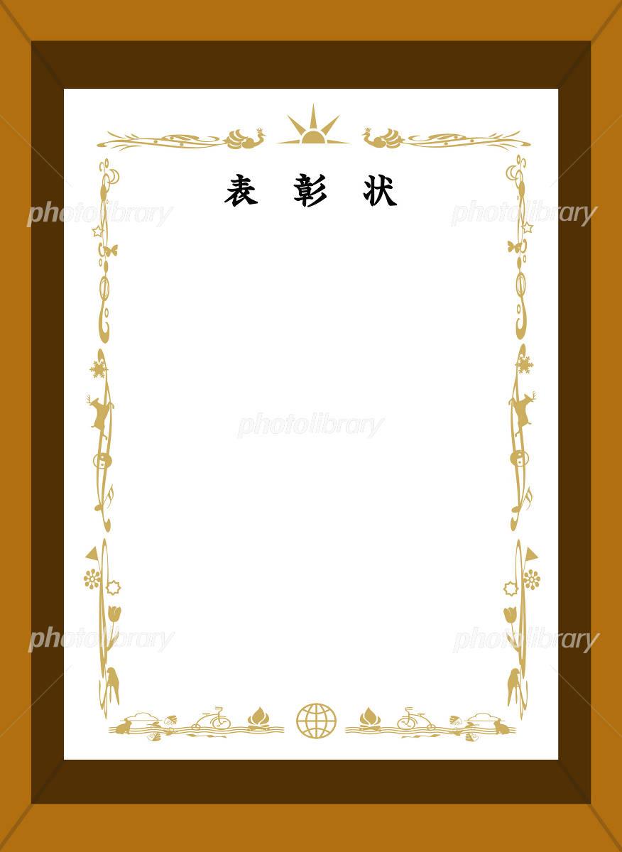 表彰状 イラスト素材 2505803 フォトライブラリー Photolibrary