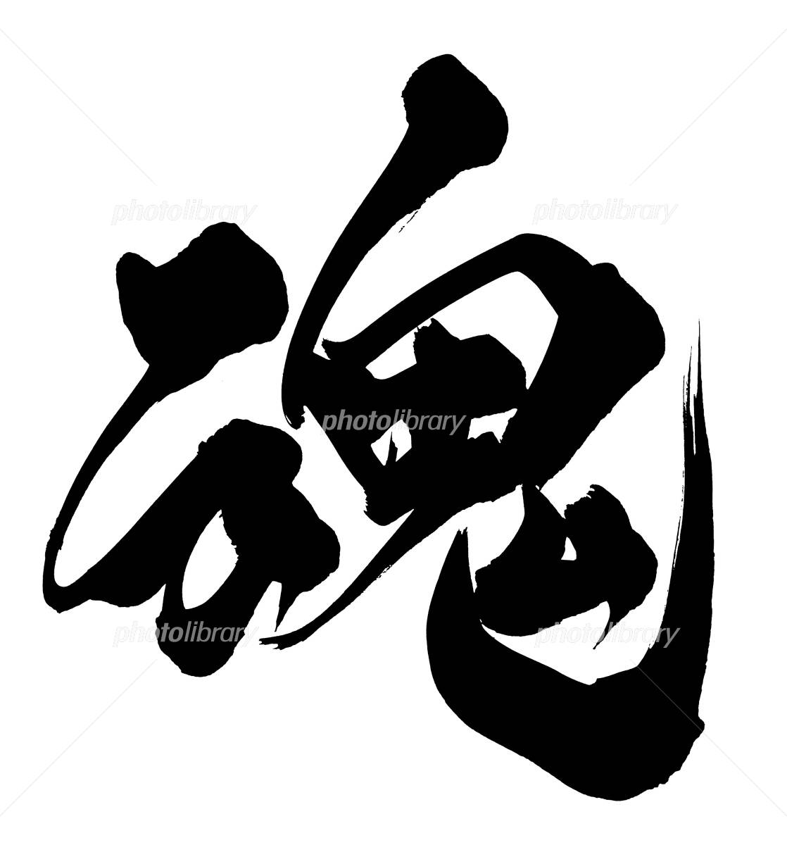Calligraphy soul イラスト素材