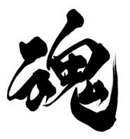 Calligraphy soul [2624826] Soul
