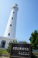 Hinomisaki lighthouse Stock photo [2802903] Izumo