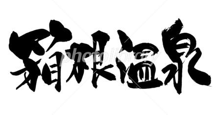 箱根温泉 イラスト素材 2887889 フォトライブラリー Photolibrary