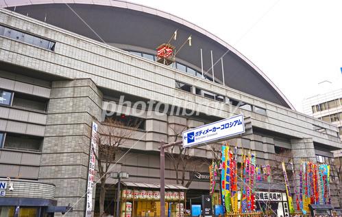 エディオンアリーナ大阪(大阪府立体育会館) 写真素材 [ 3645986 ...