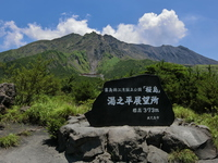 Flat view place Noriyuki Sakurajima hot water Stock photo [3962668] Kagoshima