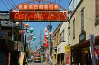 Town of Bungotakada Showa Stock photo [3968471] Town
