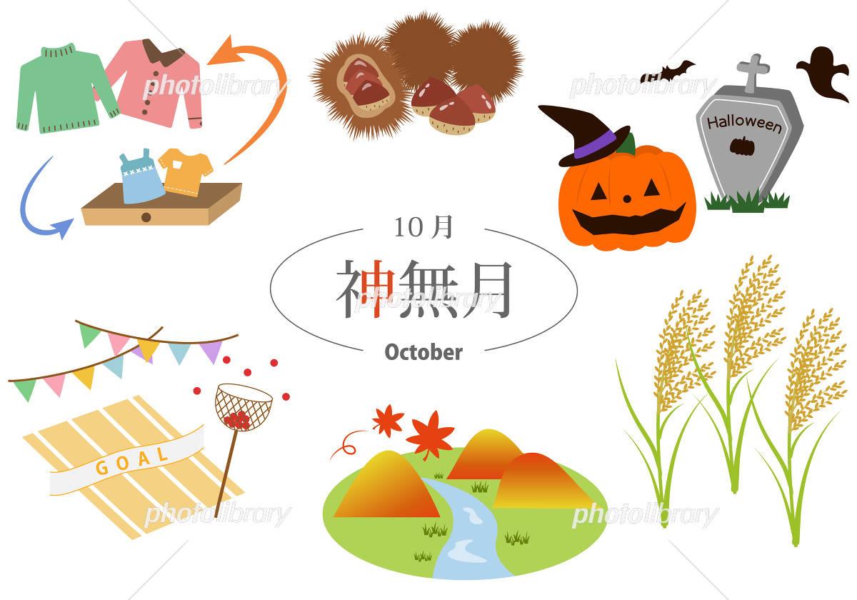 10月 神無月 イベント イラスト素材 フォトライブラリー Photolibrary