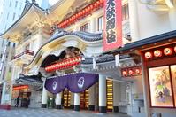 Kabuki-za Stock photo [4052258] Kabuki
