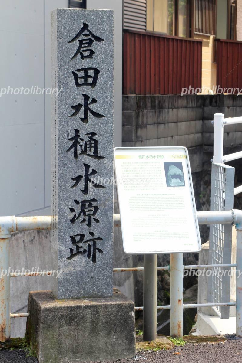 倉田水樋水源跡 写真素材 [ 4418391 ] - フォトライブラリー photolibrary