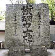 Grand champion sumo wrestler monument in Tomioka Hachiman of Koto-ku, Tokyo Stock photo [4652086] Yokozuna