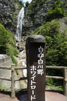 Otaki Hakusan Shirakawa-go White Road of Fukubu Stock photo [4655048] Hakusan
