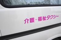 Nursing care taxi welfare taxi Stock photo [4893574] Elder-care