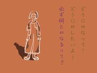 女性の絵とメッセージ