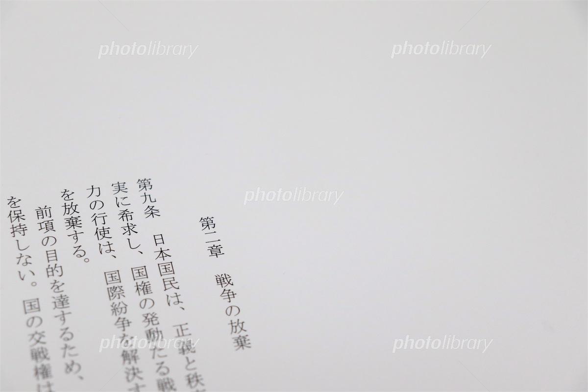 日本国憲法第9条 写真素材 [ 518...