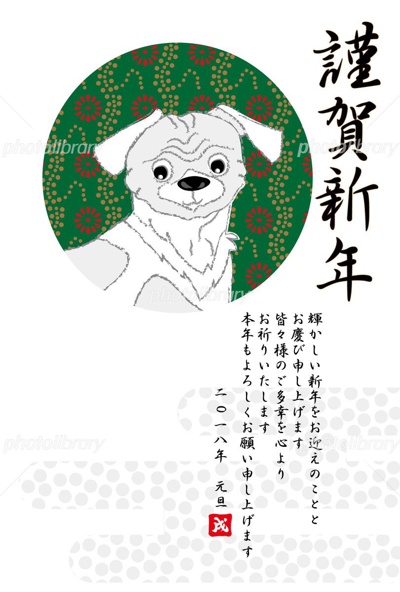 戌年の犬の和風イラスト年賀状テンプレート2018 イラスト素材