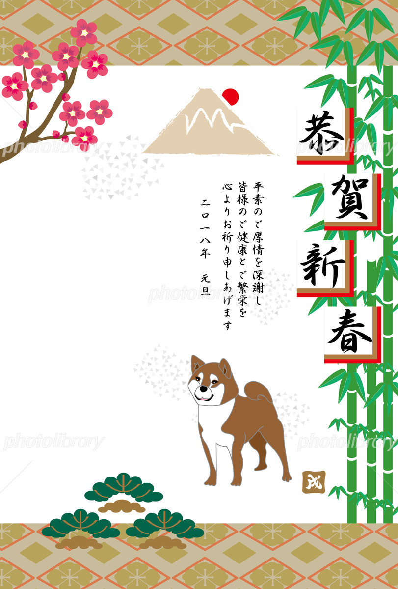 戌年の犬と富士山と松竹梅のイラスト年賀状テンプレート2018