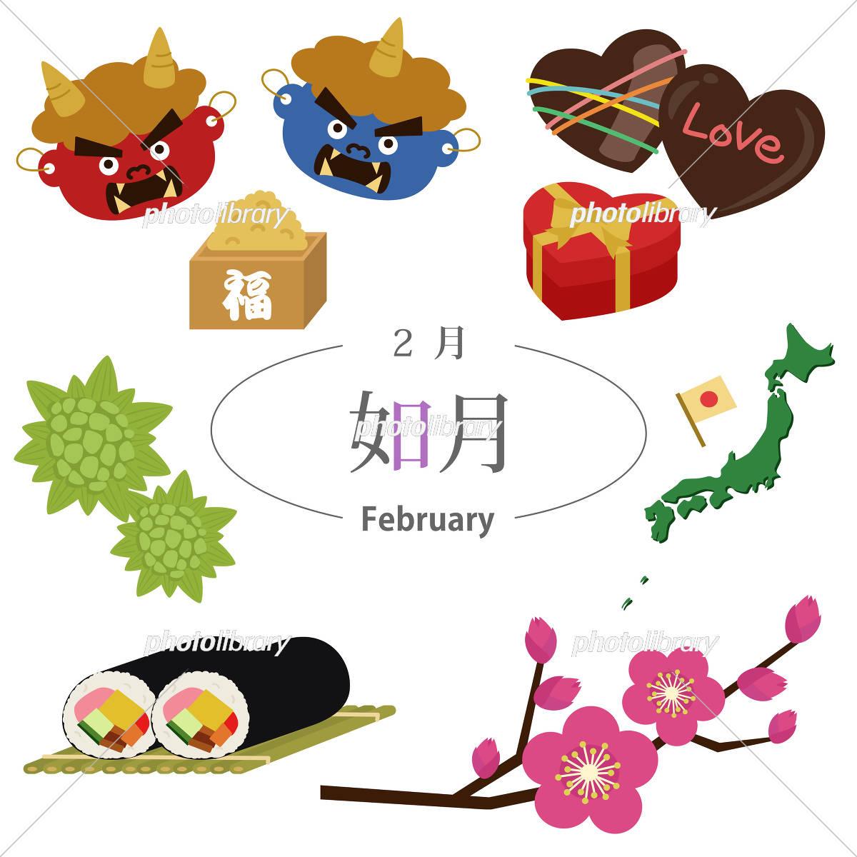 2月 如月 イベント イラスト素材 [ 5280895 ] - フォトライブラリー ...