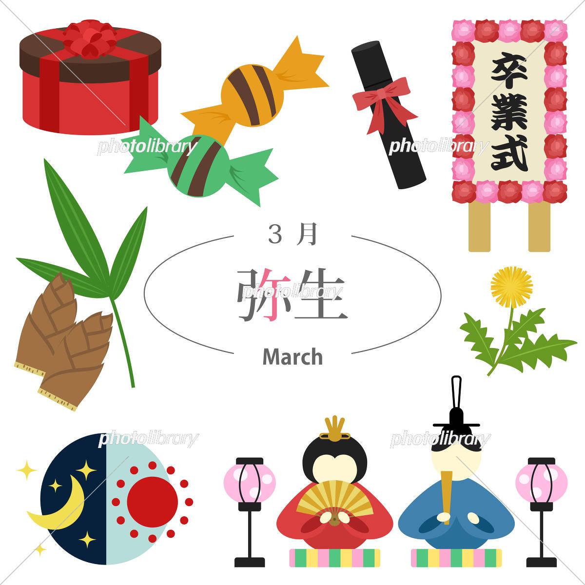 3月 弥生 イベント イラスト素材 [ 5281352 ] - フォトライブラリー ...