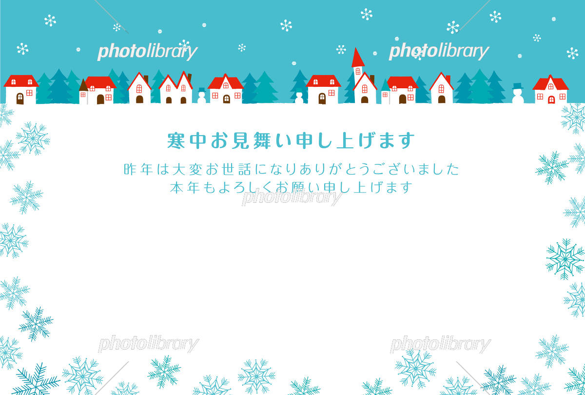 寒中お見舞い 冬の町並み イラスト素材 [ 5289365 ] - フォトライブ