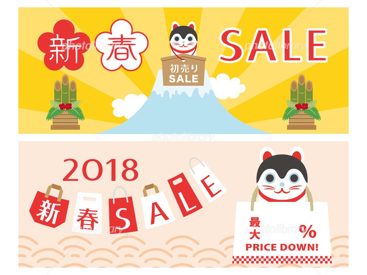 新春セール 広告用バナー素材セット イラスト素材 5368244 フォト