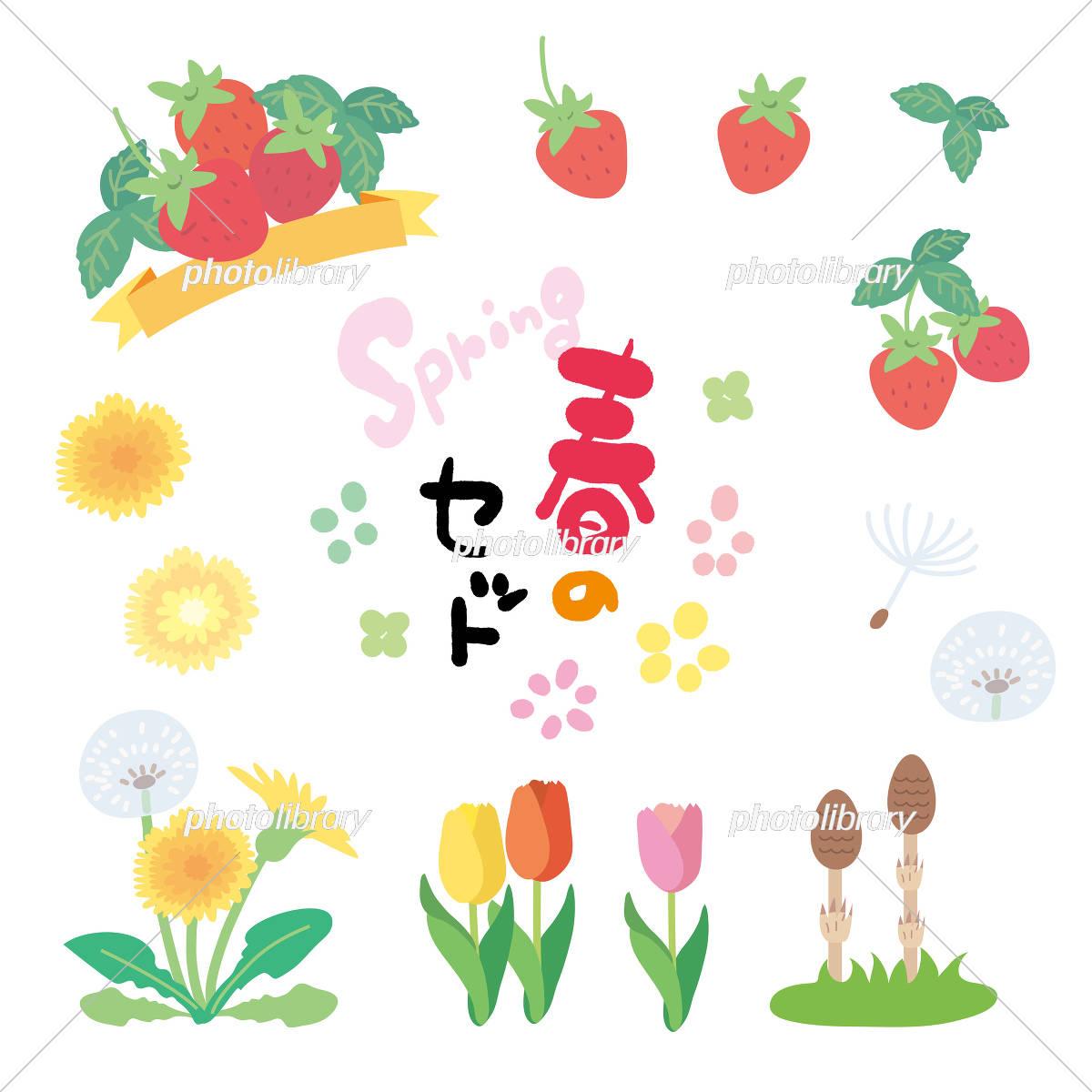 春 イラスト セット イラスト素材 5370051 フォトライブラリー