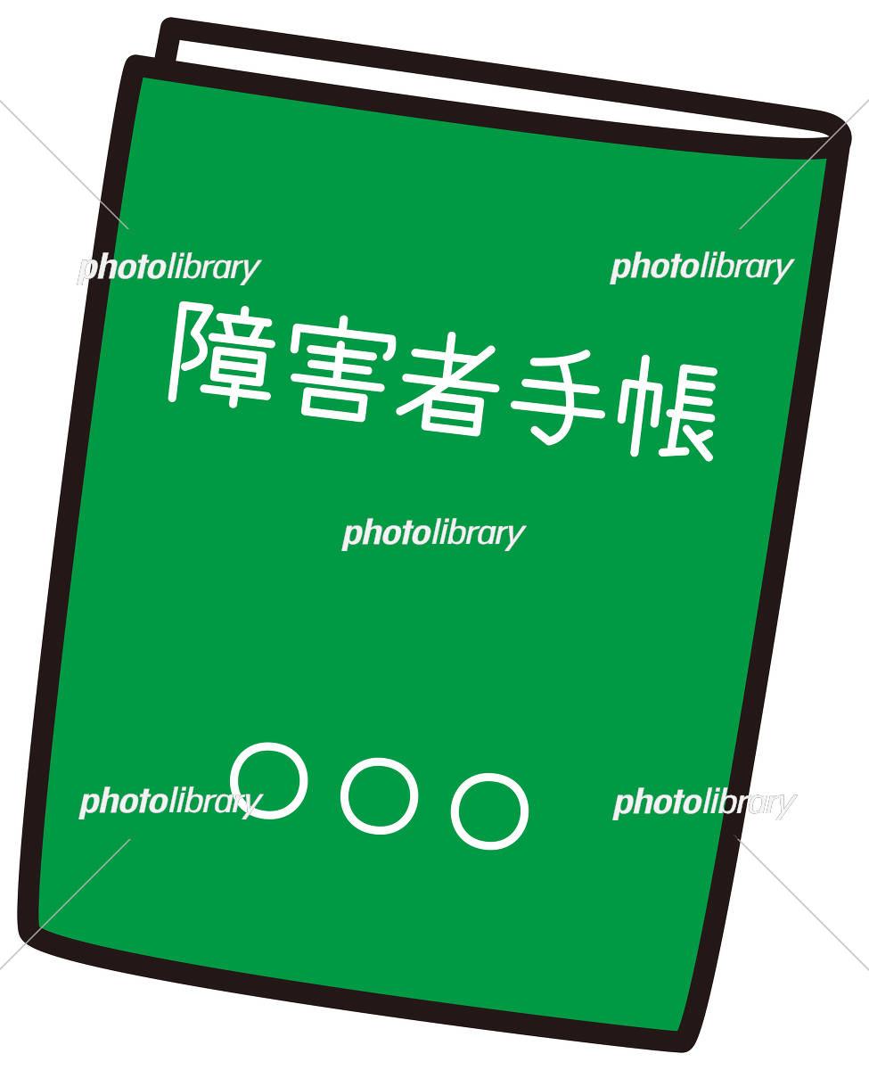 障害者手帳 イラスト素材 [ 5370044 ] - フォトライブラリー photolibrary