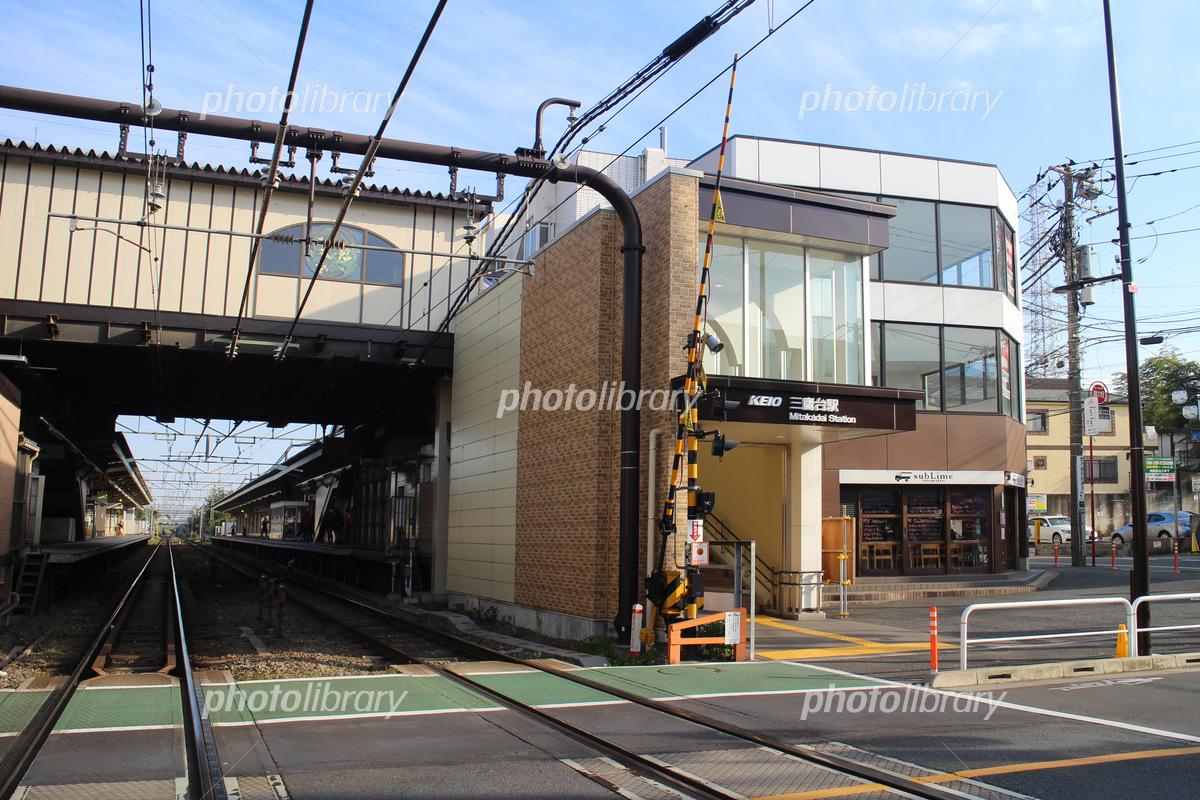 三鷹台駅 写真素材 [ 5527242 ] ...