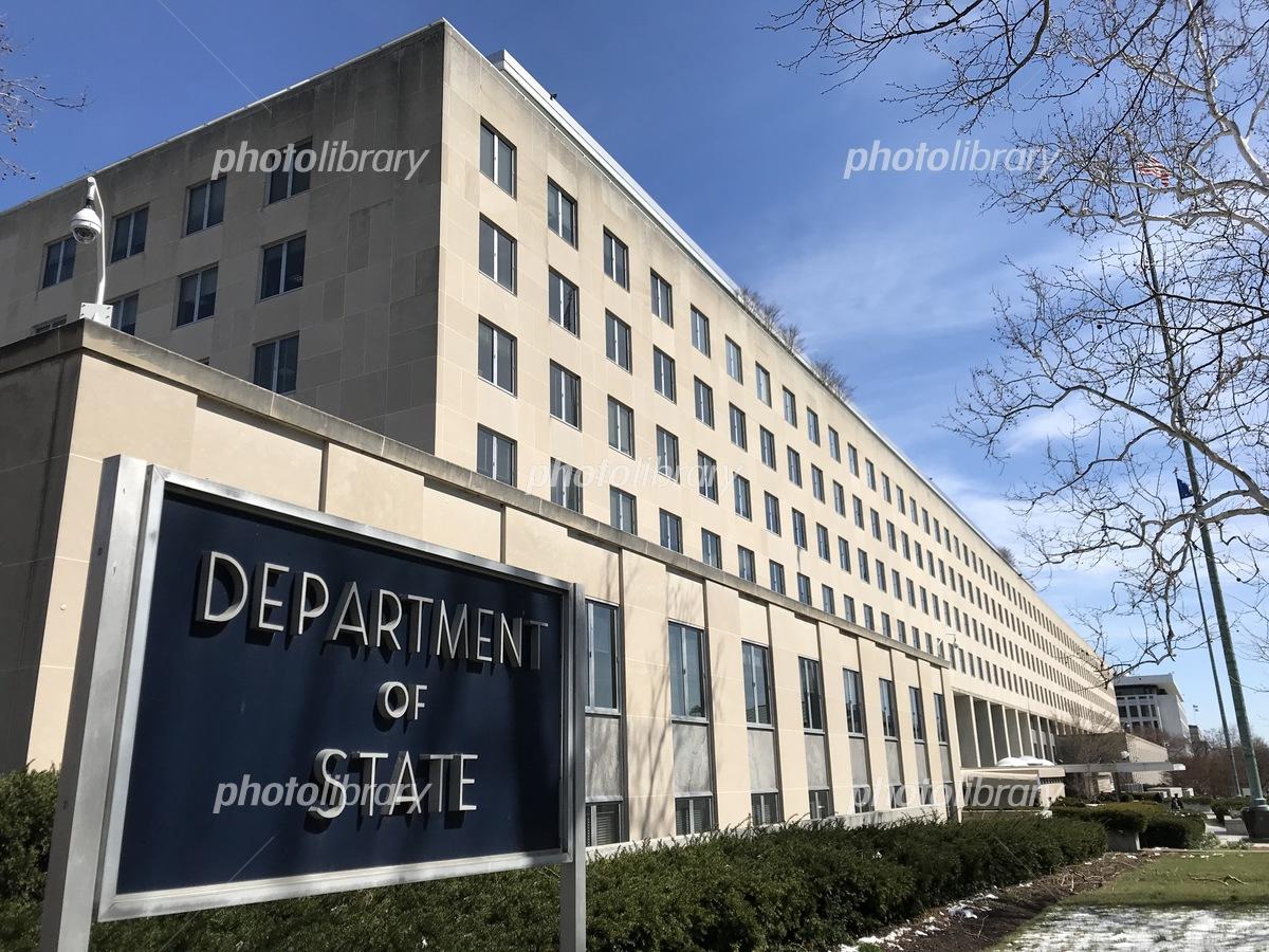 アメリカ国務省 23St 看板 外観 写真素材 [ 5527925 ] - フォトライブ ...