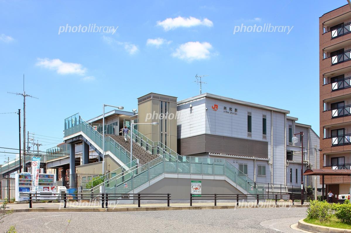 JR共和駅 東口 写真素材 [ 5636770 ] - フォトライブラリー photolibrary
