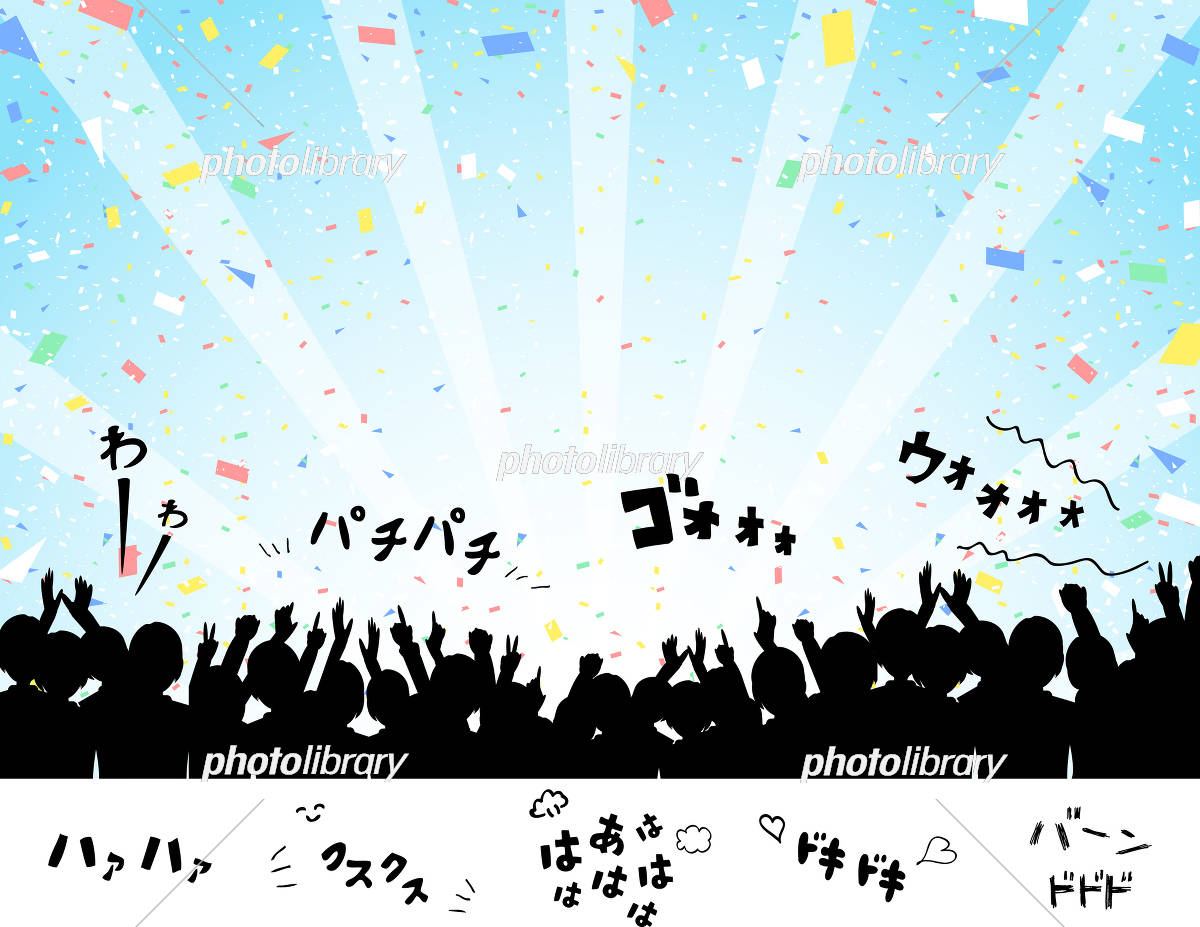観客 紙吹雪 効果音 イラスト素材 5671350 フォトライブラリー