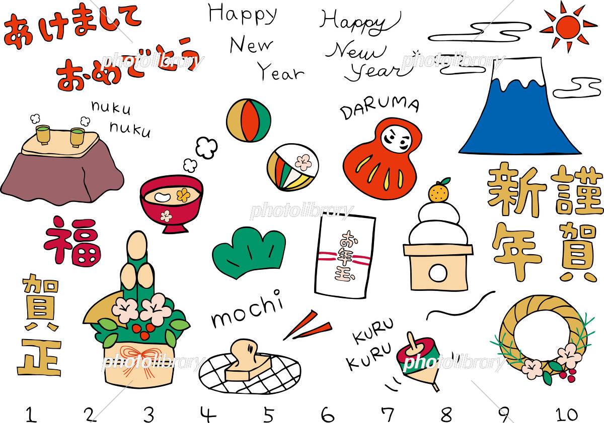 手描き 正月 イラストセット イラスト素材 フォトライブラリー Photolibrary