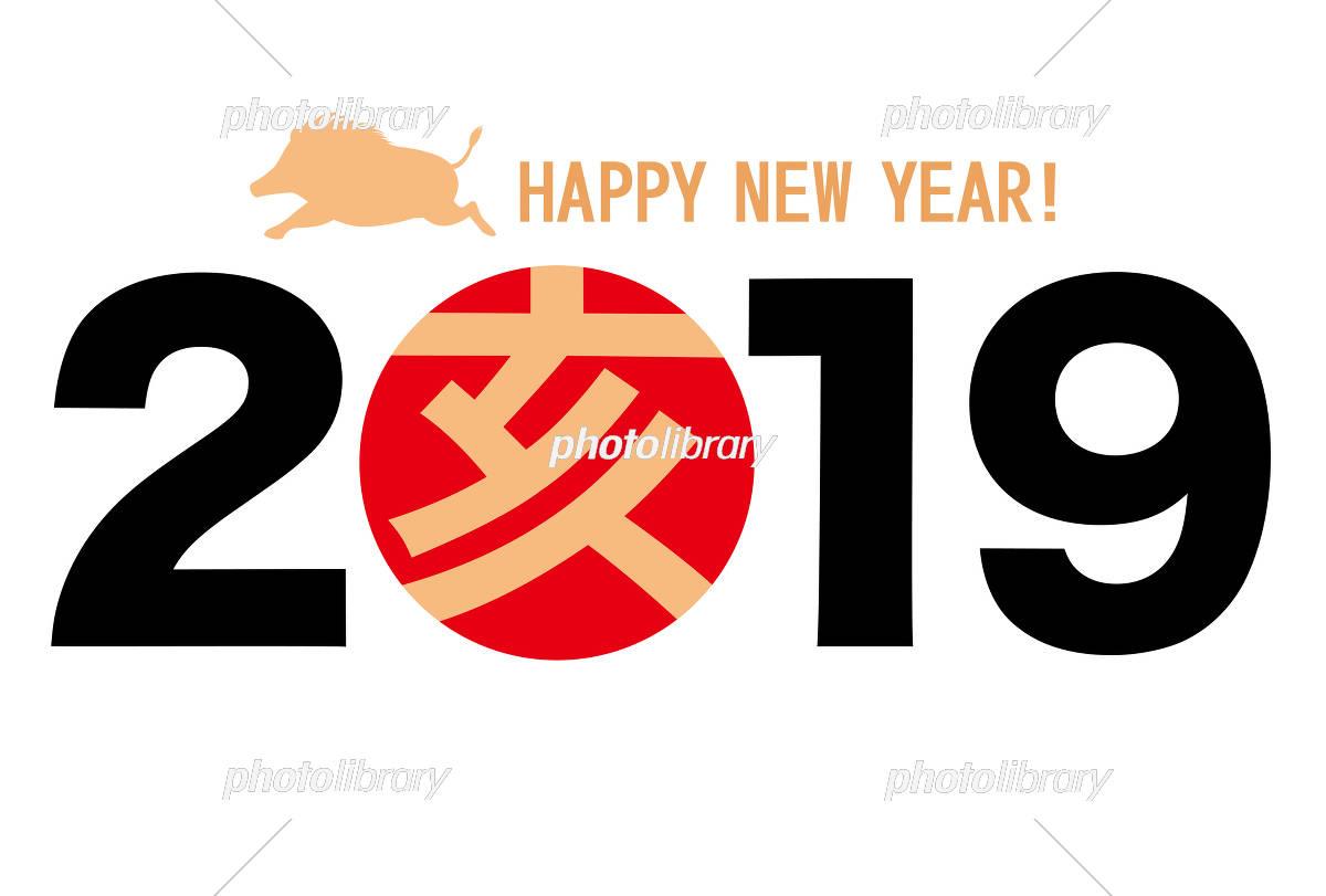 年賀 2019 亥 Happy New Year イラスト素材 5767871 フォトライブ