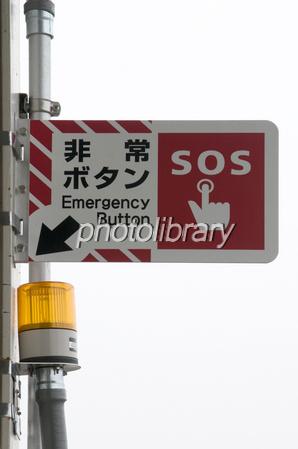 非常停止ボタンの標識の写真