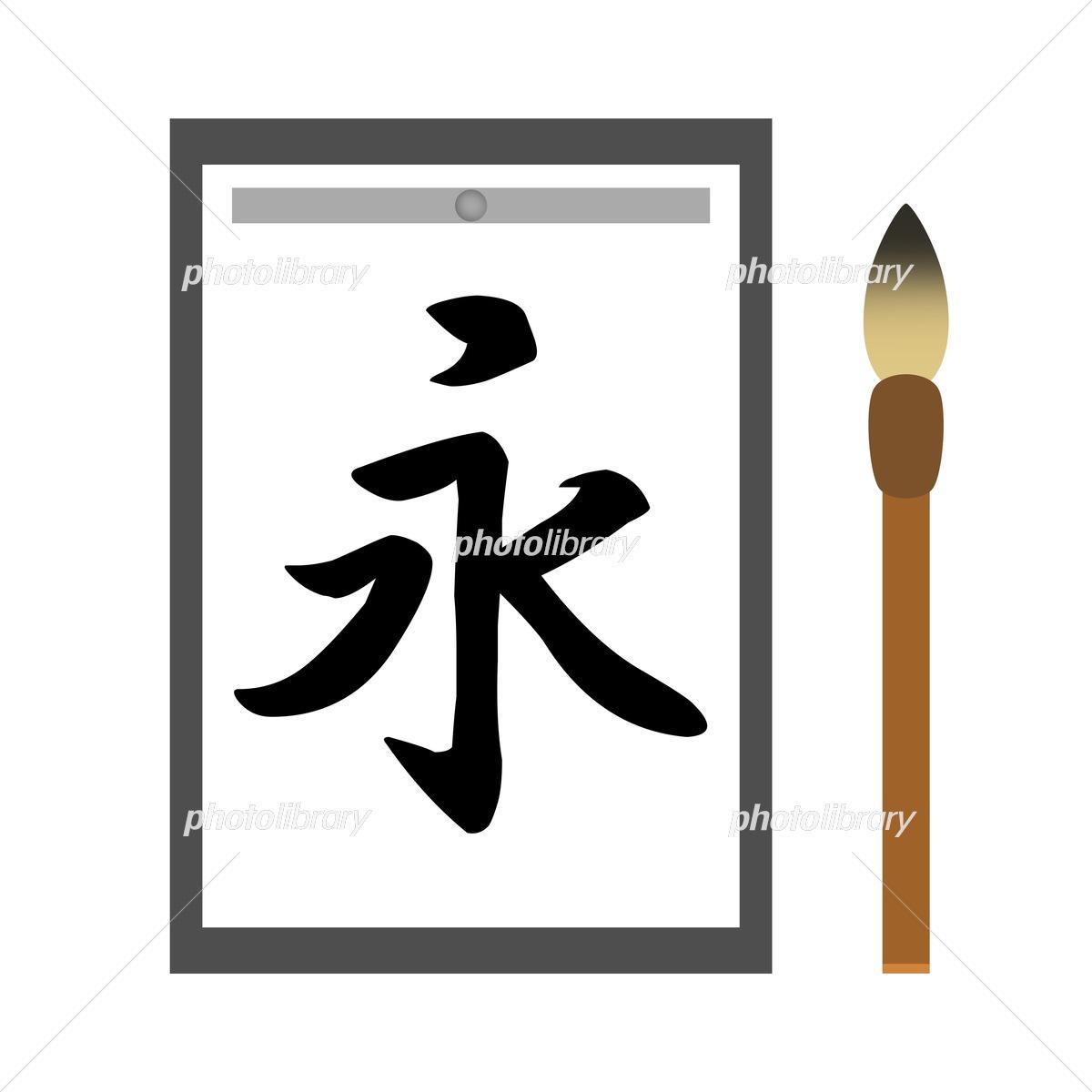 永字八法 イラスト素材 [ 6629717 ] - フォトライブラリー photolibrary