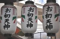 Ohatsu Tenjin lantern Stock photo [872306] Lantern